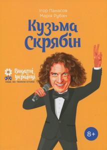 Ігор Панасов, Марина Рубан, «Кузьма Скрябін»