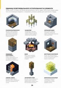 фото страниц Minecraft. Довідник Архітектора #7