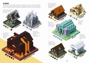 фото страниц Minecraft. Довідник Архітектора #9