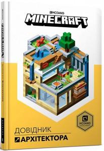 Книга Minecraft. Довідник Архітектора