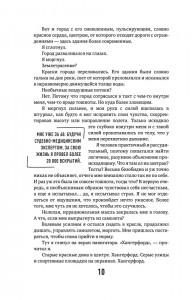 фото страниц Неестественные причины. Записки судмедэксперта: громкие убийства, ужасающие теракты и очень запутанные дела #8