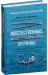 Книга Неестественные причины. Записки судмедэксперта: громкие убийства, ужасающие теракты и очень запутанные дела