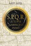 Книга SPQR: Історія Стародавнього Риму