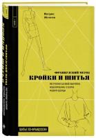Книга Французский метод кройки и шитья. Построение базовой выкройки, моделирование и сборка модной одежды