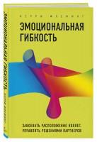 Книга Эмоциональная гибкость. Завоевать расположение коллег, управлять решениями партнеров