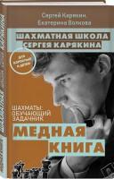 Книга Шахматы: обучающий задачник. 'Медная книга'