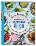 Книга Энциклопедия здоровых блюд