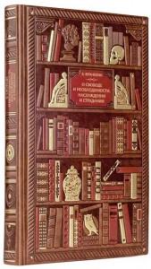 Книга Франклин. О свободе и необходимости, наслаждении и страдании