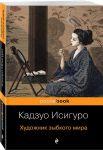 Книга Художник зыбкого мира