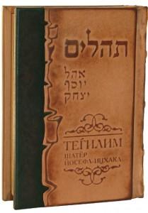 Книга 'Тегилим' с русским переводом и кратким комментарием