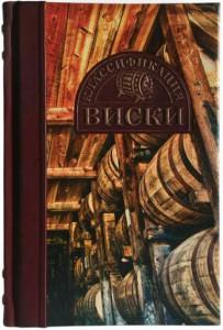 Книга Классификация виски