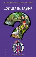 Книга Ловушка на жадину