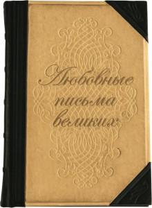 Книга Любовные письма великих