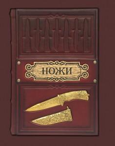 Книга Ножи. Иллюстрированная энциклопедия