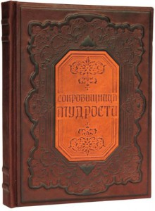 Книга Сокровищница мудрости
