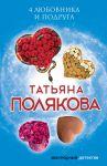 Книга 4 любовника и подруга