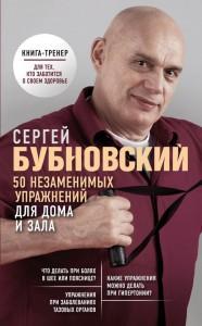 Книга 50 незаменимых упражнений для дома и зала