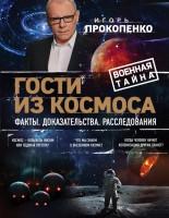 Книга Гости из космоса. Факты. Доказательства. Расследования