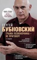 Книга Грыжа позвоночника - не приговор!