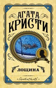 Книга Лощина