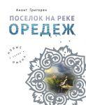 Книга Поселок на реке Оредеж