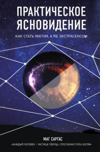 Книга Практическое ясновидение. Как стать магом, а не экстрасенсом