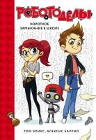 Книга Роботоделы. Короткое замыкание в школе