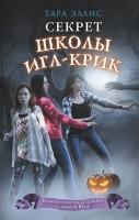 Книга Секрет школы Игл-Крик