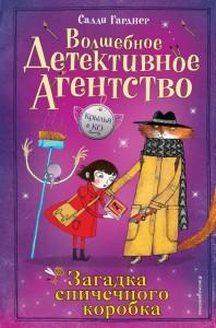 Книга Загадка спичечного коробка