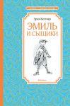 Книга Эмиль и сыщики
