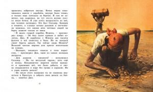 фото страниц Остров сокровищ #5