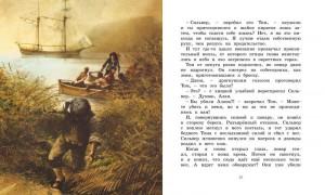 фото страниц Остров сокровищ #7
