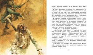 фото страниц Остров сокровищ #8