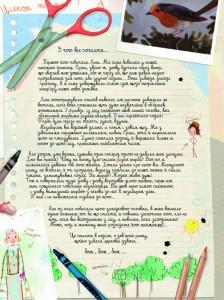 фото страниц Щоденники Вишеньки. Завмерлий зоопарк. Том 1 #9
