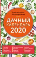 Книга Дачный календарь 2020