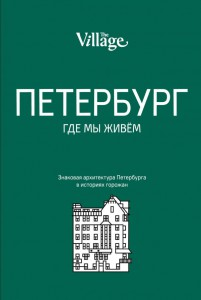 Книга The Village. Петербург, где мы живём