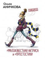 Книга #Малоизвестная актриса и #Простостихи