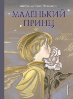 Книга Маленький принц