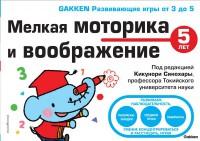 Книга Мелкая моторика и воображение, 5+