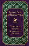 Книга Загадочная история Бенджамина Баттона