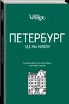 фото страниц The Village. Петербург, где мы живём #2