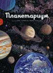 Книга Планетариум