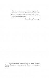 фото страниц Великий Гэтсби #4