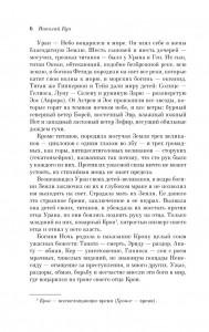 фото страниц Легенды и мифы Древней Греции #5