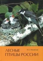 Книга Лесные птицы России