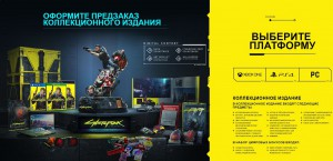 скриншот Cyberpunk 2077 Collector's Edition PS4 #2