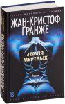 Книга Земля мертвых