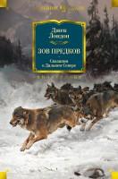 Книга Зов предков. Сказания о Дальнем Севере