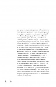 фото страниц The Village. Петербург, где мы живём #7