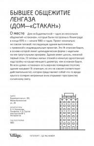 фото страниц The Village. Петербург, где мы живём #8